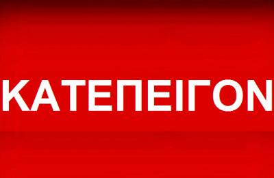 ΕΝΗΜΕΡΩΣΗ ΓΙΑ ΤΗ ΛΕΙΤΟΥΡΓΙΑ ΤΟΥ ΣΧΟΛΕΙΟΥ ΤΗ ΔΕΥΤΕΡΑ ΚΑΙ ΤΗΝ ΤΡΙΤΗ 15 ΚΑΙ 16/02/2021